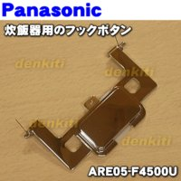 適用機種:National Panasonic  SR-PA105、SR-PA10E3、SR-PB1...
