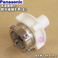適用機種:NationalPanasonic  NA-F90H3、NA-F80H3、NA-F9AE4...