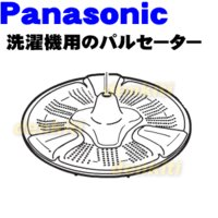 適用機種:national Panasonic  NA-F90H3、NA-F80H3、NA-F9AE...