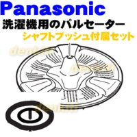 適用機種:national Panasonic  NA-FA70H3、NA-F7AE4    ※ねじ...