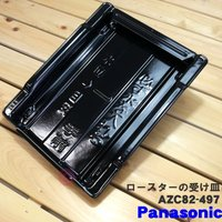 適用機種:national Panasonic  KZ-VSW33C、KZ-MSW33C、KZ-MS...