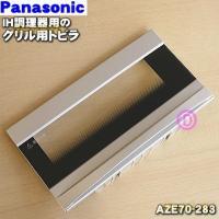 適用機種:national Panasonic  CHM-T2LS、CHM-T2MS、CHM-P2K...