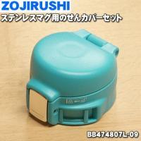 適用機種:ZOJIRUSHI  【ターコイズブルー柄】 SM-SC36-AV、SM-SC48-AV、...