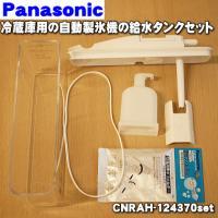 適用機種:national Panasonic  NR-E40V1、NR-F49W1、NR-EN46...
