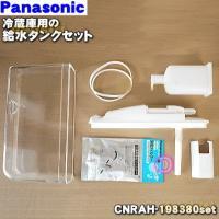 適用機種:national Panasonic  NR-FN46V7、NR-FN40V7、NR-F5...
