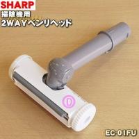 適用機種:  EC-SX200-A、EC-SX200-N、EC-SX200-R  ふとんにも使えます...