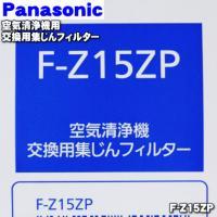 適用機種:  F-P155DV7、F-P15DZ、F-PDA15、F-PDB30、F-PDC30、F...