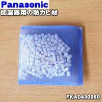 適用機種:  FE-KXK07、FE-KFK07、FE-KFL07、FE-KXL07  ※除菌フィル...