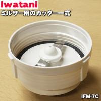 適用機種:Iwatani  IFM-700G、IFM-800DG、IFM-750G、IFM-77G、...