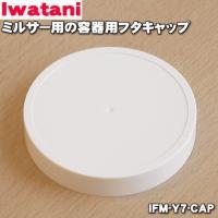 適用機種:Iwatani  IFM-700G、IFM-720G、IFM-710、IFM-800DG、...
