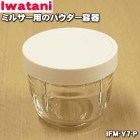 適用機種:Iwatani  IFM-700G、IFM-710、IFM-800DG、IFM-750G、...