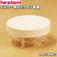 適用機種:Iwatani  IFM-800DG