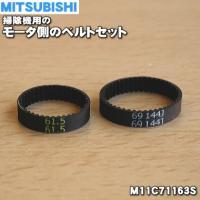 適用機種:ミツビシ、三菱、MITSUBISHI  TC-BE12P-N、TC-BF900P-W、TC...