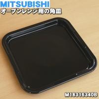 適用機種:ミツビシ MITSUBISHI  RO-B5、RO-BD3、RO-BE3、RO-BS30、...