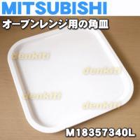 適用機種:ミツビシ MITSUBISHI  RO-KM1、RO-L3C、RO-LS3、RO-L90、...