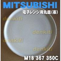 適用機種:MITSUBISHI 三菱  RO-MA6、RO-M51、RR-M10、RO-M50、RO...