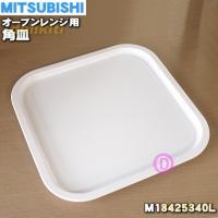 適用機種:ミツビシ MITSUBISHI  RO-121