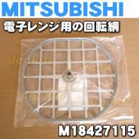 適用機種:MITSUBISHI 三菱  RO-DS5