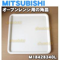 適用機種:MISTUBISHI ミツビシ  RO-DL2、RO-DL3、RO-EL2