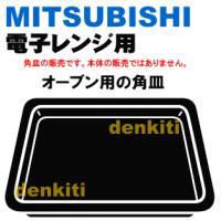 適用機種:三菱 MITSUBISHI  RO-EV10、RO-EV100、RO-EV11E4