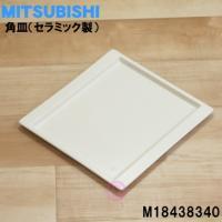 適用機種:ミツビシ MITSUBISHI  RG-GS1、RG-FS1