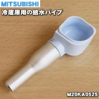 適用機種:MITSUBISHI ミツビシ MR-S46NFL、MR-S40NFL、MR-S40NE、...