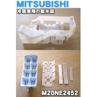 適用機種:MITSUBISHI ミツビシ  MR-Z65S、MR-Z65R