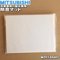 適用機種:MITSUBISHI ミツビシ  MR-S40NF、MR-G52N、MR-G50NF