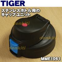 適用機種:TIGER  MME-A080A、MME-A100A、MME-A150A