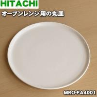 適用機種:HITACHI 日立  MRH-530、MRH-540、MRH-560、MRH-570、M...