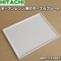 適用機種:HITACHI 日立  MRO-A7E2、MRO-AF7、MRO-AS8、MRO-BF7、...