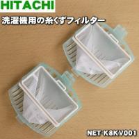 適用機種:HITACHI ヒタチ  BW-70LVE7、BW-70MVE8、BW-7GV、BW-7G...