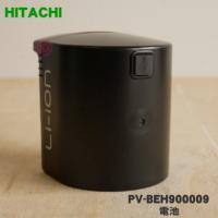 PV-BEH900009 日立 コードレススティッククリーナー 用の 電池組 1個 ★ HITACHI 【60】