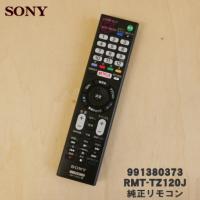 適用機種:ソニー、SONY  KDL-50W800B、KDL-42W800B、KDL-32W700B...
