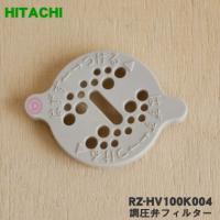 適応機種:日立、ヒタチ、HITACHI RZ-HV100K、RZ-HV180K、RZ-HX100J、...