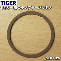 適用機種:TIGER  SKR-T250AB、SKR-T250PB