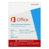 ※返品できません※  ●Office Home and Business Premium プラス O...