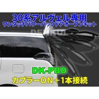 【30系アルファード・ヴェルファイア専用パワーバックドアオープンキット】 DK-PBD 【パワーバッ...