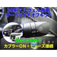 【30系アルファード・ヴェルファイア専用オートライトオフキット】DK-LIGHT 【エンジンOFFで...