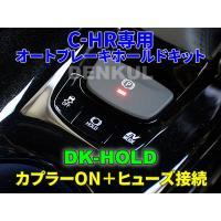 【C-HR専用オートブレーキホールドキット】DK-HOLD 【オートブレーキホールド機能を自動オン】...