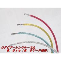 切売り電線 N-SKILL 耐熱OFCアーシングケーブル 8.0sq(8ゲージ相当 外径6.5mm)