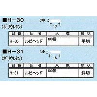 下記の2種類からお選びください H-30(ヘッド/平切) H-31(ヘッド/斜切)
