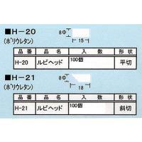 下記の2種類からお選びください H-20(ヘッド/平切) H-21(ヘッド/斜切)