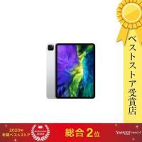Apple 11インチ iPad Pro Wi-Fi 128GB  シルバー (2020年モデル)  MY252J/A  iPad本体 アイパッド 新品