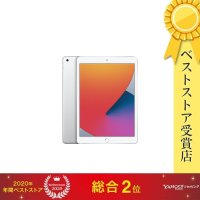 iPad 10.2インチ 第8世代 Wifi 2020年秋モデル32GB シルバー 新品