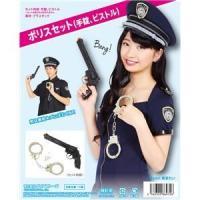 ds-1809807 【コスプレ】 ポリスセット 手錠 ピストル (ds1809807)