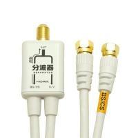 ●BS/CS・地デジ/UHF/VHF対応!【S-4C-FB】ケーブル2本付きで簡単に分波できます