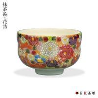 商品名 : 抹茶碗 花詰 /■ブランド : 九谷焼 (石川県) /■カテゴリ: 抹茶茶碗 インテリア...