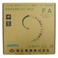 警報用ポリエチレン絶縁ケーブル AE(FA)線 屋内専用 AE(FA)0.9mm×2C JB (JC...