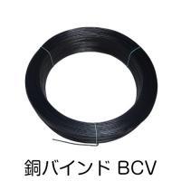 銅バインド線 黒 1.2mm (300m巻) 芯線材:銅線 被覆外径:1.9mm  芯線径:1.1m...